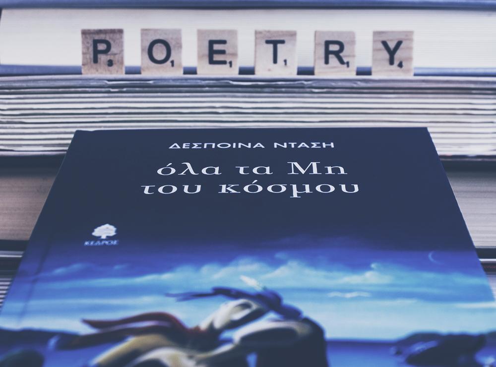 Όλα τα μη του κόσμου, Δέσποινα Ντάση ~ 2015/ Συνέντευξη της Δέσποινας Ντάση στο ART.harbour και τη Σμαράγδα Πιτσιλίδου. «Η αγάπη αρχίζει πώς φοβάμαι».