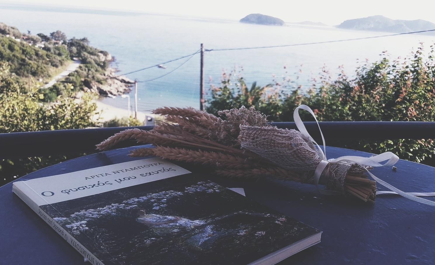Ο Φυσικός μου Εαυτός, Αρίτα Νταμπούρα ~ 2017, Κριτική της Μαρίας Νάστου. Μία ποιητική συλλογή γεμάτη εικόνες και συναισθήματα για τον αναγνώστη.ο φυσικός μου εαυτός κριτική