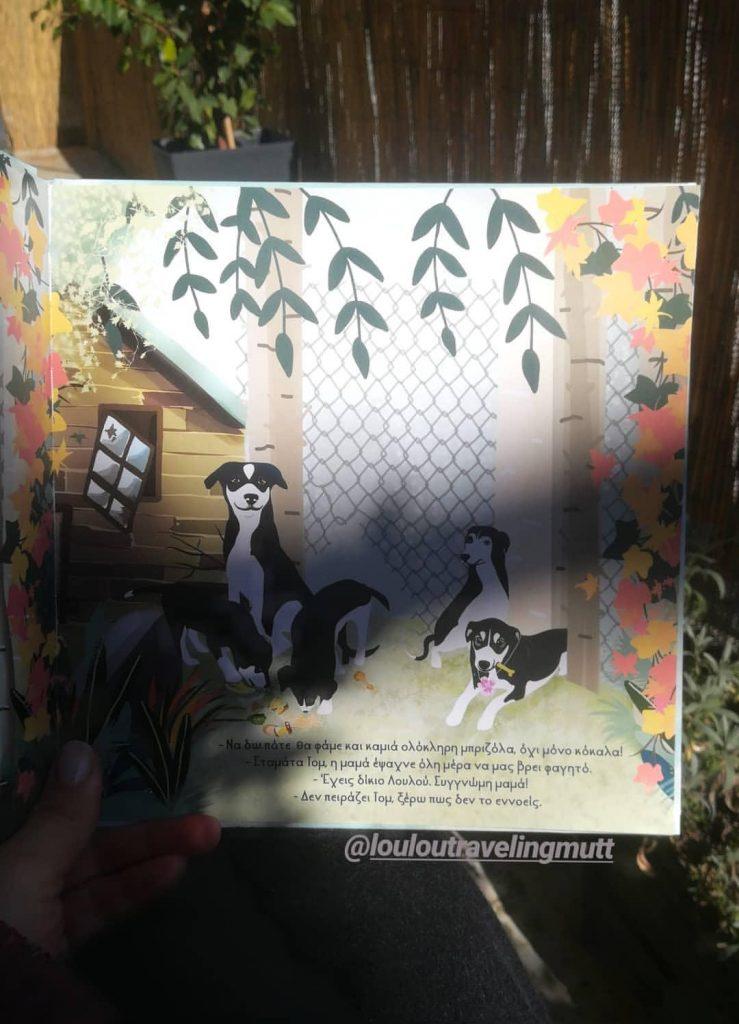 Δεν θα βαρεθώ, λοιπόν, να φωνάζω: Υιοθέτησε ένα αδεσποτάκι! Χάρισέ του ένα σπίτι κι αυτό θα σου χαρίσει μία χαρούμενη ζωη! | Βιβλία με ζώα για παιδιά Λουλού το ταξιδιάρικο σκυλάκι, Ζέτα Γκέκα ~ 2019 | Κριτική Ελίζα Σουφλή