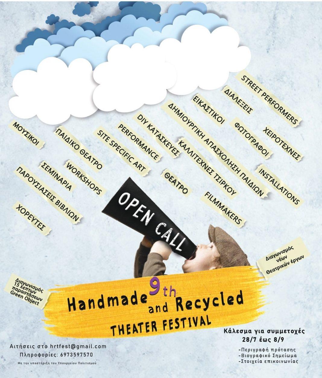 9th Handmade & Recycled Theater Festival Open Call   Ανοιχτό κάλεσμα συμμετοχής